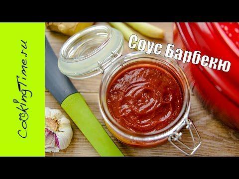 Соус БАРБЕКЮ для стейков, бургеров, сэндвичей, ребрышек, крыльев, мяса на гриле и огне - Sauce BBQ - YouTube