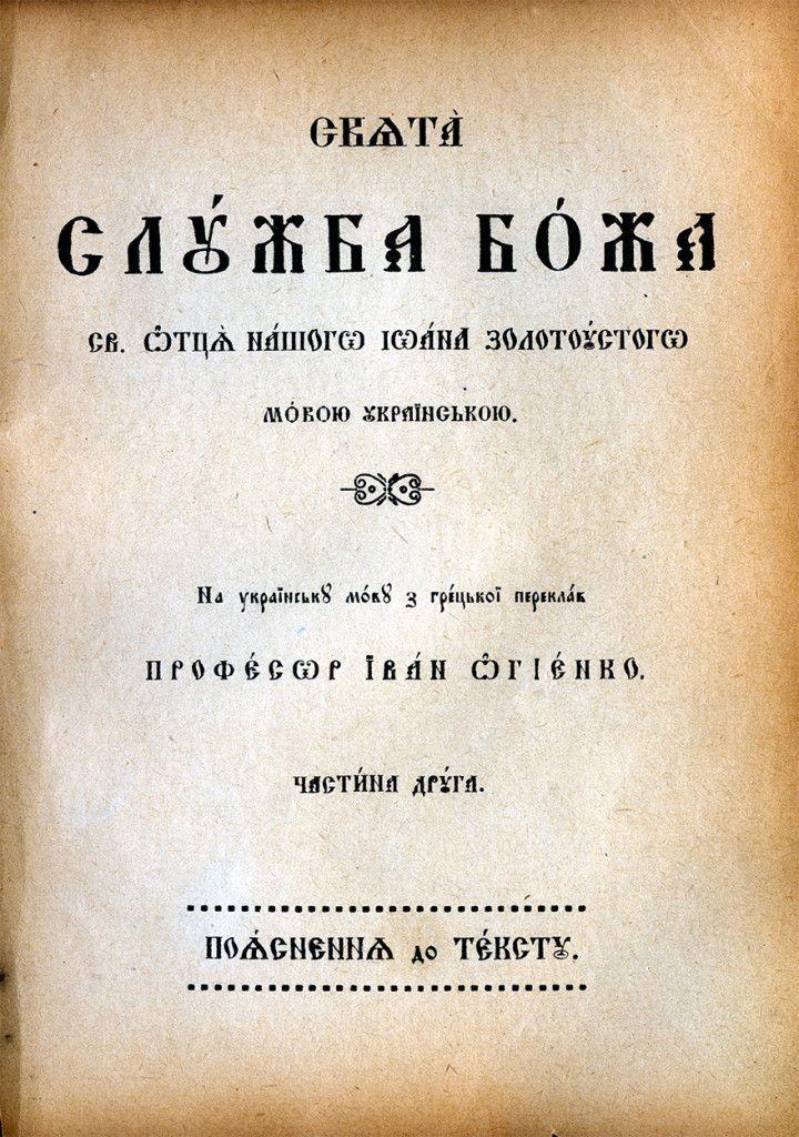 http://pastyr.ca/pastyr/wp-content/uploads/2015/09/pastyr.ca-Ohienko_Sluzhebnyk-1922_Metody_1-720x1024.jpg