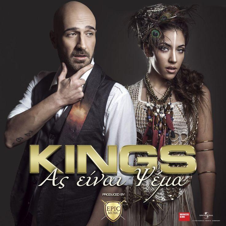 KINGS – Ας είναι ψέμα νέο video clip (Lyrics)