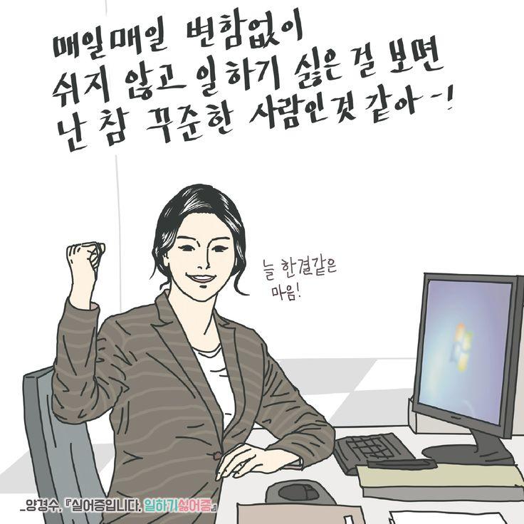 알라딘: 실어증입니다, 일하기싫어증 - 처방전은 약치기 그림