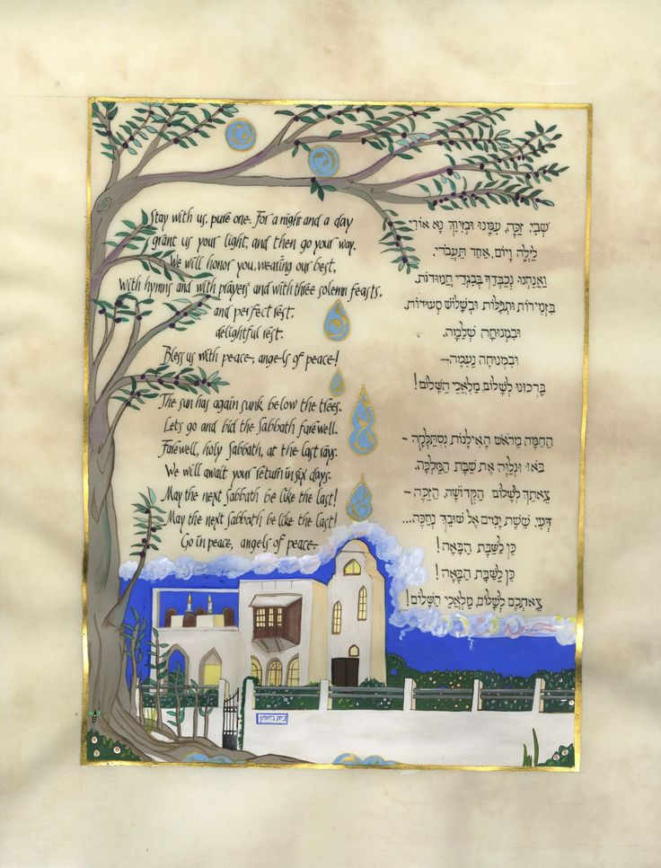 Bialik echoes the traditional Shalom Aleichem in this ode to the calm beauty of Shabbat. I present Bialik's home in Tel Aviv, a Shabbat table laid on a terrace. The palm alludes to the Psalmist's comparison of the righteous person to the tall palm; the olive, new shoots rising from its roots, suggests children clustered around the family dinner table. The fresh green leaves gently drifting from the trees reflect the health of the Shekhinah as Shabbat falls. See book for full commentaries.