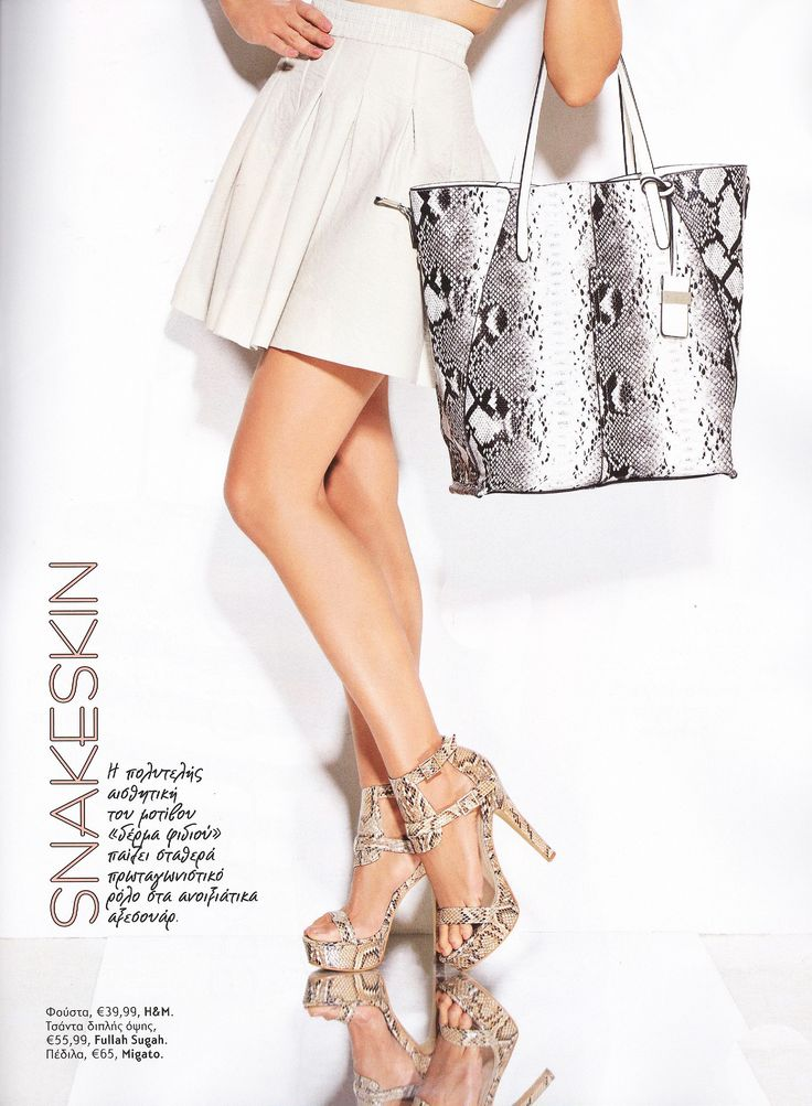 Embrace the spring trend with #MIGATO ES81 snakeskin high heel sandals & #MIGATO GC2364 snakeskin shopper bag as featured in ΕΓΩ Weekly / March Magazine.