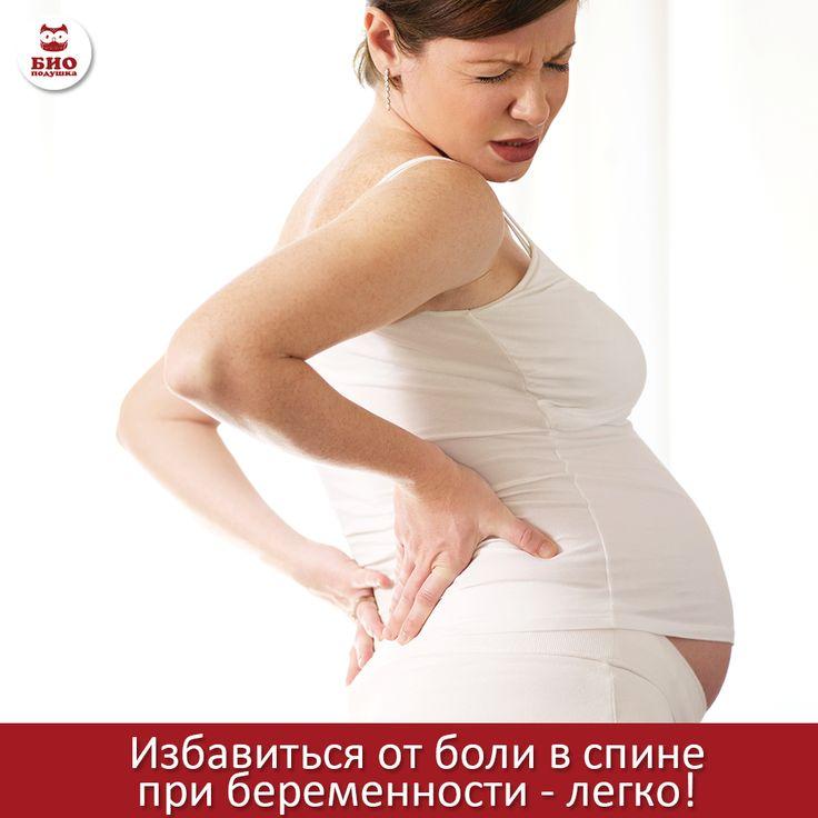 ИЗБАВИТЬСЯ ОТ БОЛИ В СПИНЕ ПРИ БЕРЕМЕННОСТИ - ЛЕГКО! 🖐 Почему болит спина во время беременности? Вот самые очевидные причины, связанные именно с беременностью: 🔻Резкое увеличение нагрузки на позвоночник 🔻Смещение центра тяжести из-за изменившихся форм 🔻Расслабление связок под действием гормонов 🔻Невозможность спать на спине, неудобная поза во время сна. ___________________________________________________________ Как уменьшить нагрузку на спину и облегчить боль в спине при беременности?…