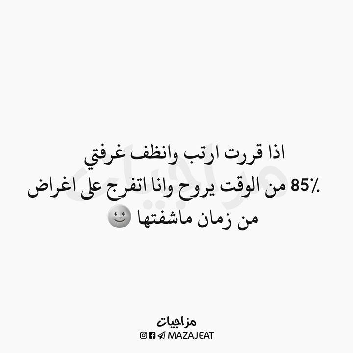 انتو هم هيج متابعه لقناتنه ع التلكرام Https T Me Mazajeat متابعه لحسابنه ع الانستكرام Https Ift Tt 2i2i Funny Words Funny Arabic Quotes Arabic Funny