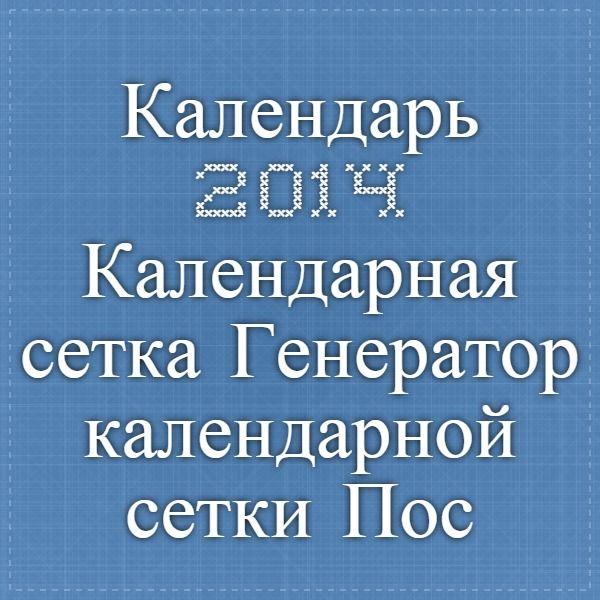 генератор календарей 2015 торрент