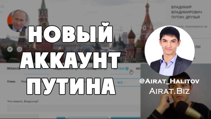 Как зарегистрировать аккаунт на сайте Airat.Biz? Я решил создать аккаунт Владимира Владимировича Путина, чтобы показать на примере, но что-то пошло не так… #бизнес #маркетинг #АйратХалитов #AiratBiz