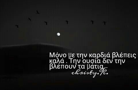 greek quotes little prince