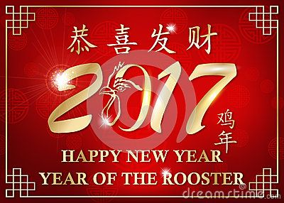 Chinese New Year of the Rooster, 2017 - greeting card.