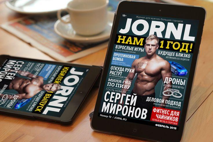 Наш юбилейный номер #jornl #design #graphic #magazine #cover #обложка #дизайн #фитнес #журнал  Скачать можно тут: http://jornl.ru