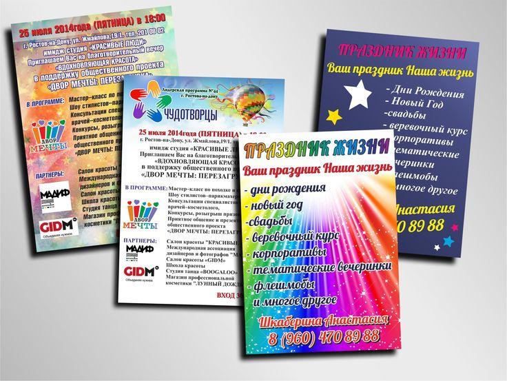 Мы разработаем дизайн листовок и сделаем все, чтобы ваши листовки всегда выделялись среди конкурентной продукции.