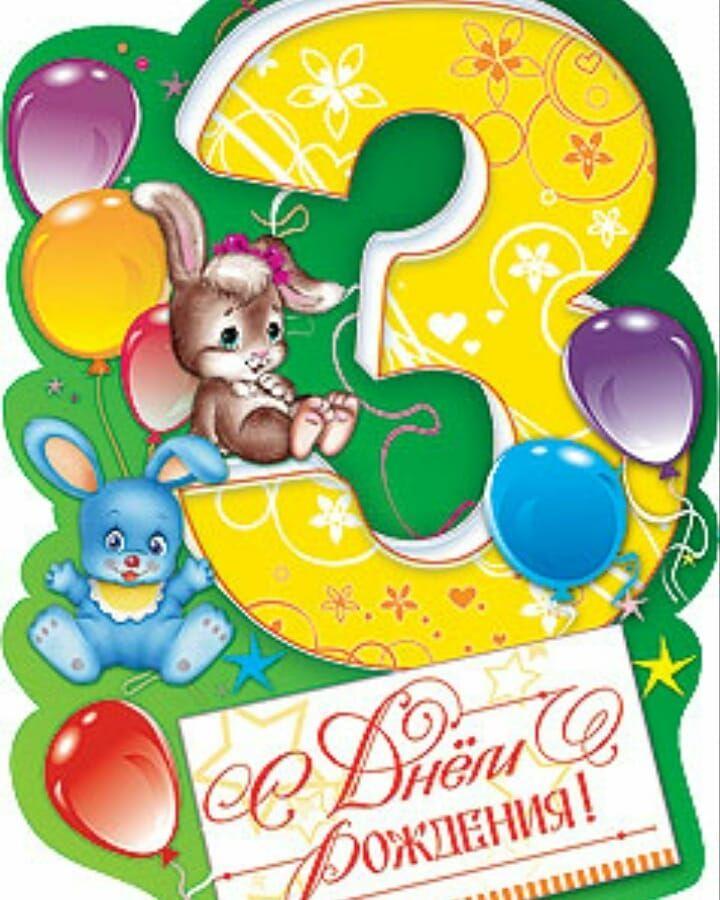 поздравления с днем рождения малышу 3 годика для крестника скорее всего
