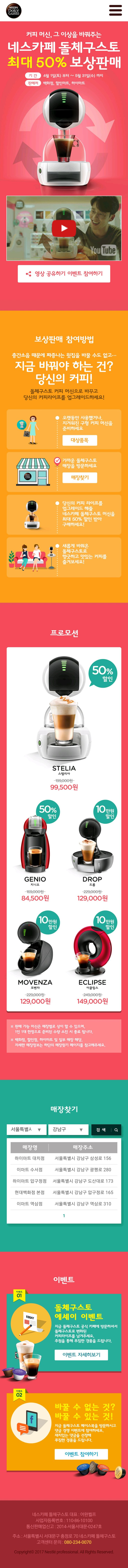 https://event.dolce-gusto.co.kr/events/tradein2017?utm_source=Daum&utm_campaign=2017_tradein_mobile&utm_medium=FocusView