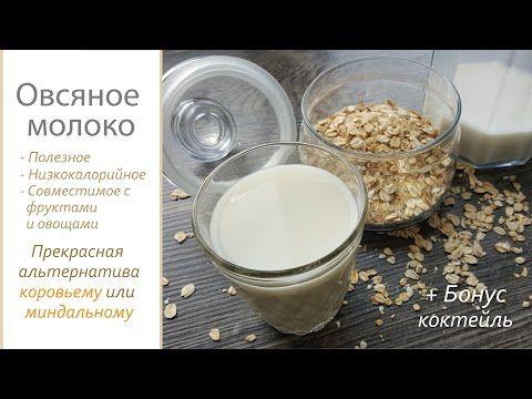 (9) Овсяное молоко. Лучшая альтернатива коровьему или миндальному. Простой, быстрый, дешёвый рецепт. - YouTube