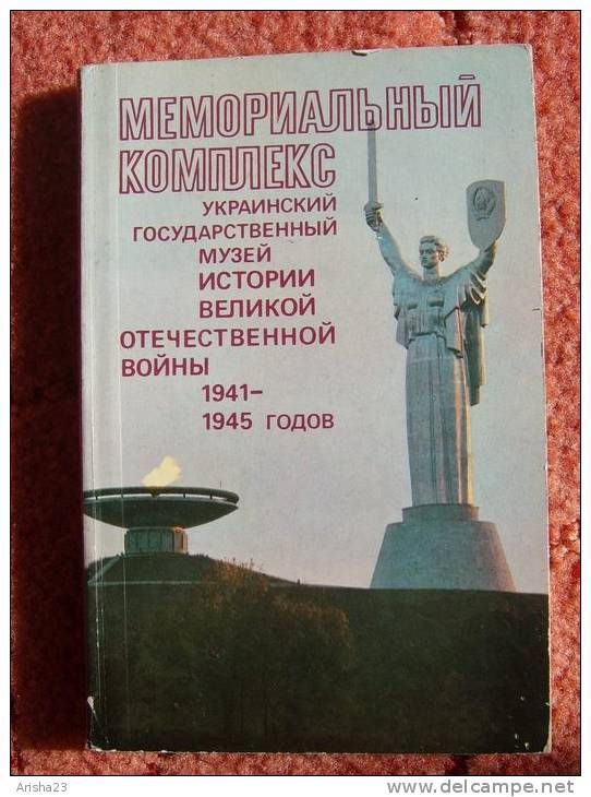 "Photo Guidebook the memorial complex ""Ukrainian State Museum of the History of the Great Patriotic War of 1941-1945"