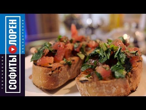 Быстрый рецепт: вкусный бутерброд из Италии - брускетта / Вадим Кофеварофф
