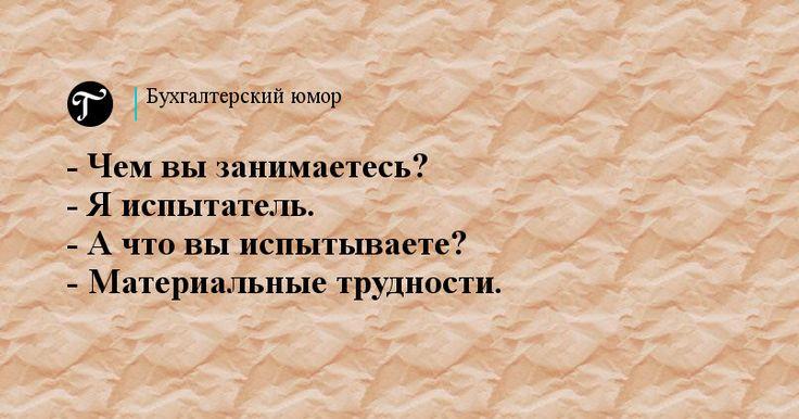 РУБРИКА: #бухгалтерский_юмор  #Просто_так #Прикол #Шутки #Бухгалтерия #Главбух #яглавбух