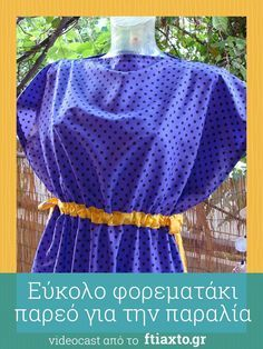 Δες πως να ράψεις ένα εύκολο φορεματάκι παρεό για την παραλία
