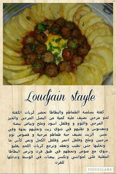 366 Best Images About Oum Walid On Pinterest Lorraine