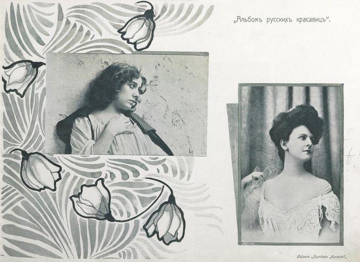 Каких женщин хотели мужчины в 1904 году • НОВОСТИ В ФОТОГРАФИЯХ