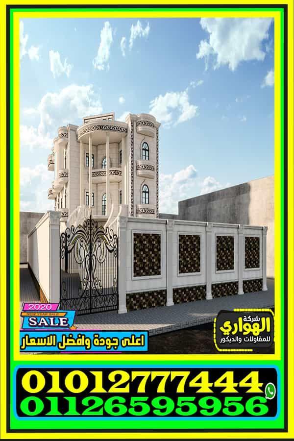 افضل واجهات منازل حجر 01012777444 House Styles Mansions