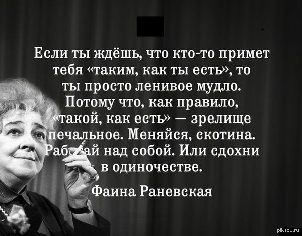 Раневская ))))))))))))