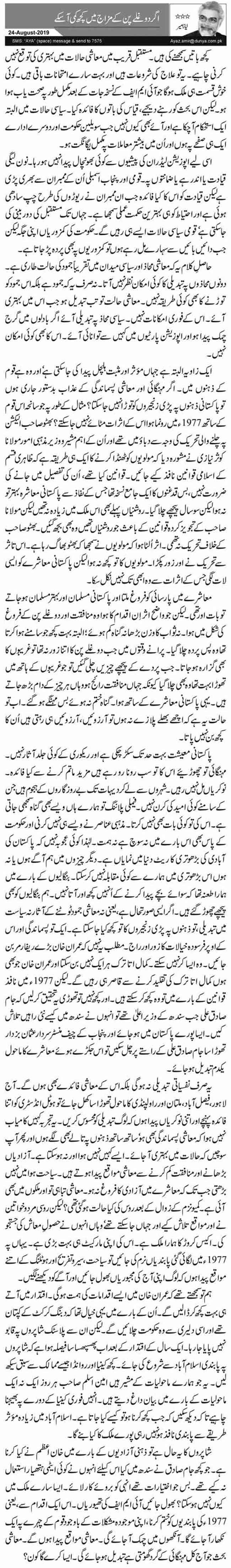 Ayaz Amir column dated: 24 August 2019