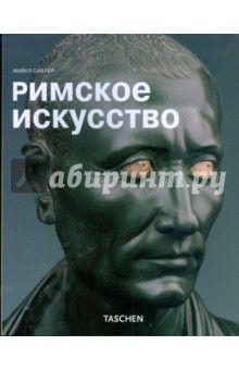 Майкл Сиблер - Римское искусство обложка книги