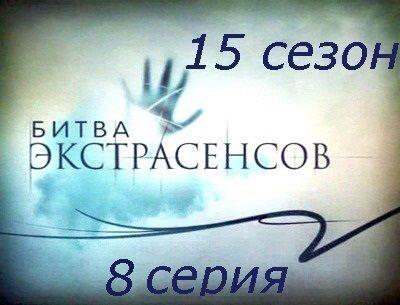 Битва Экстрасенсов 15 сезон 8 серия