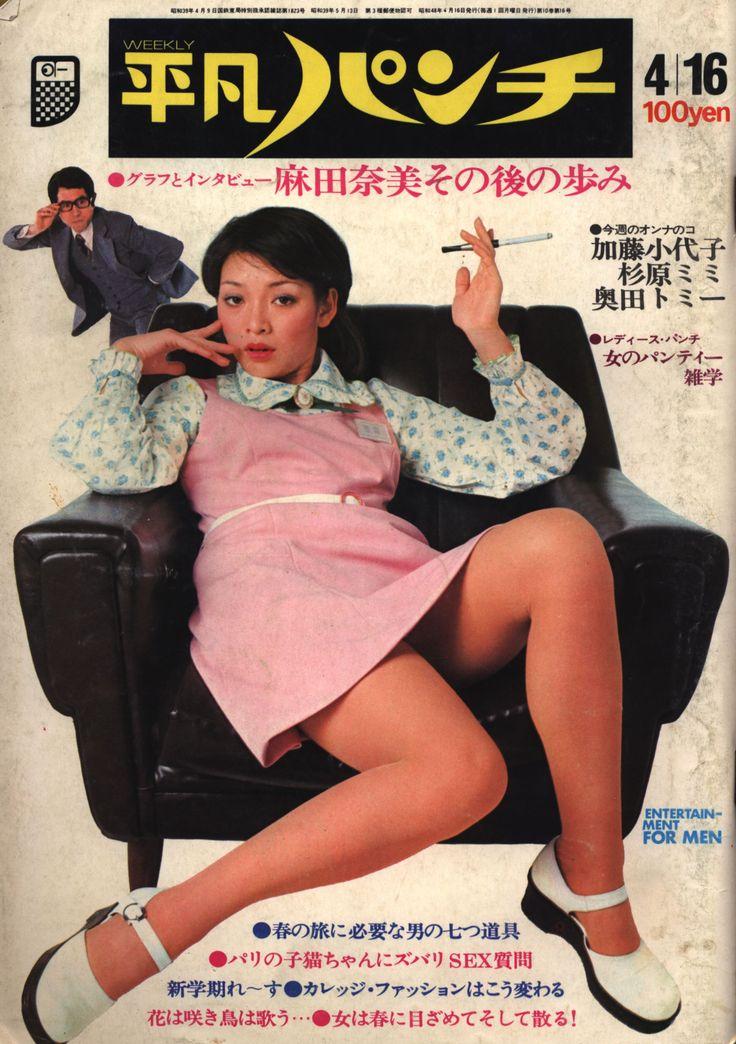 平凡パンチ 1973年4月16日号 no.455 風間千代子