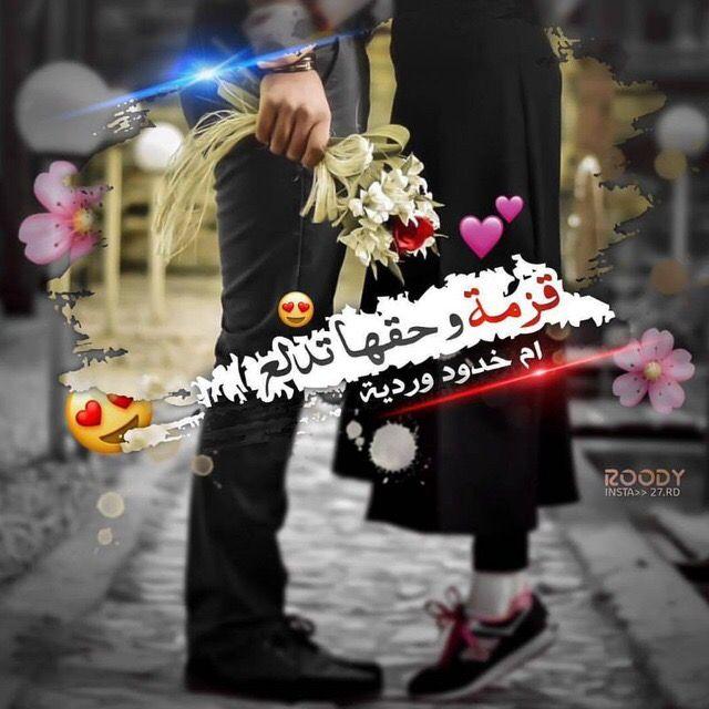 Pin By گرزآيهہ On رمزيات Girl Photo Poses Arabic Love Quotes Love Photos