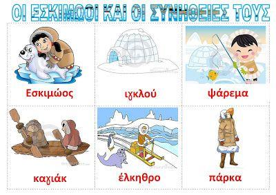 dreamskindergarten Το νηπιαγωγείο που ονειρεύομαι !: Οι φυλές της γης - Λίστες αναφοράς για το νηπιαγωγείο