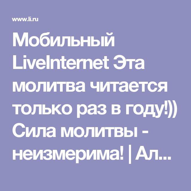 Мобильный LiveInternet Эта молитва читается только раз в году!)) Сила молитвы - неизмерима!   Алёнамир - Дневник огородника  