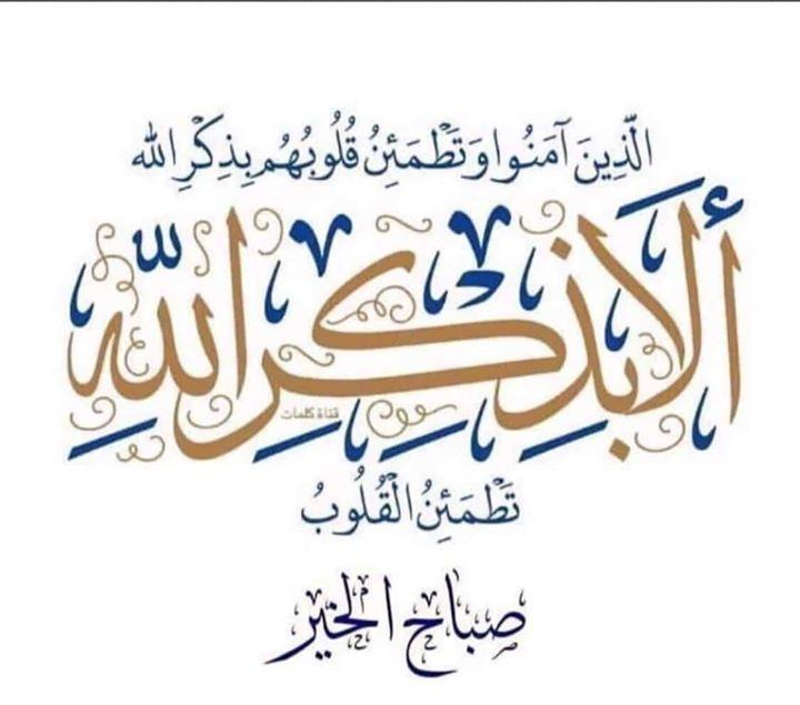 الابتسـامة مثل السلام إذا رأيتها ردها فـ جمال الروح هو أن تبتسـم وجمال الأخـلاق أن ت Good Morning Arabic Good Morning Images Flowers Good Morning Greetings