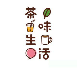 茶味生活品牌形象 - 品牌 - 顶尖设计 - AD518.com