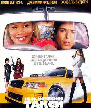 Нью-Йоркское такси / Taxi (2004) http://www.yourussian.ru/172228/нью-йоркское-такси-taxi-2004/   Лихачка Белль Уильямс самый быстрый таксист Нью-Йорка. Но Белль не для того превращала свой «кэб» в ракету, чтобы до конца жизни развозить клиентов. Она мечтает о победе в настоящих соревнованиях гонщиков. И она близка к осуществлению своей мечты, пока на ее пути не встает полицейский Энди Уошберн, талантливый сыщик и совершенно бесталанный водитель. Уошберн, попавший в немилость у начальства за…