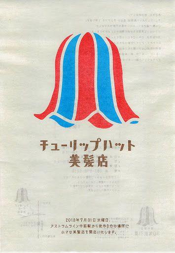 チューリップハット美髪店 昭和 レトロ かわいい タイポ 暖かい 温かい