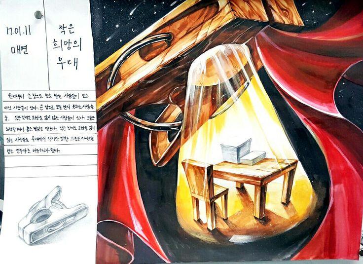 오투미술학원 서울과학기술대학교 디자인학과 평소작6