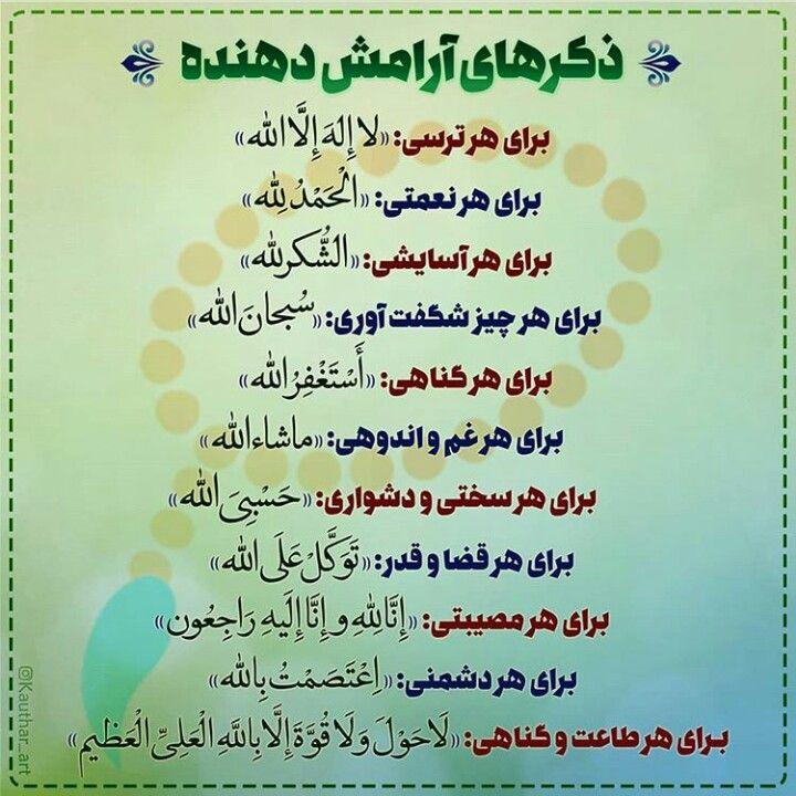 Pin By Sima Karimi On God