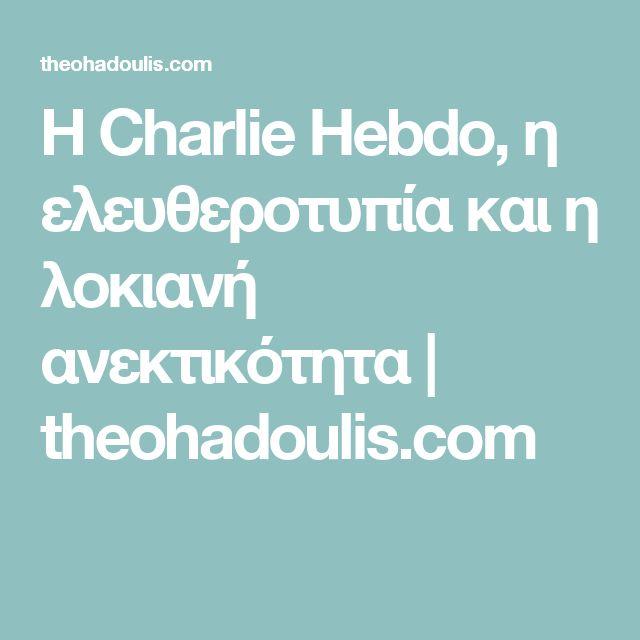 Η Charlie Ηebdo, η ελευθεροτυπία και η λοκιανή ανεκτικότητα   theohadoulis.com