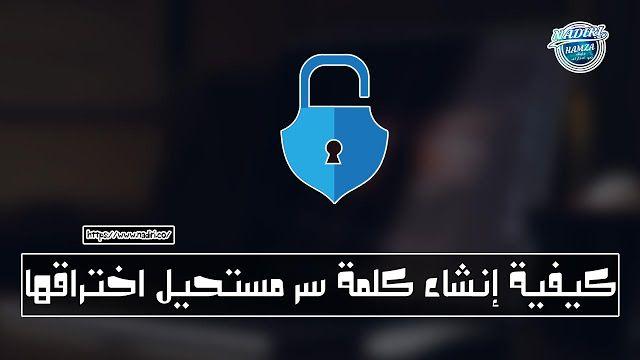 كيفية إنشاء كلمة سر مستحيل اختراقها إنشاء كلمة مرور قوية Strong Password