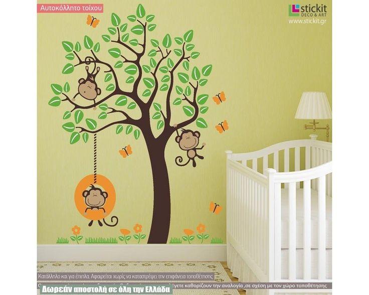 Monkeys Joy, παράσταση σε αυτοκόλλητα τοίχου με χαριτωμένα μαιμουδάκια σε δέντρο , δειτε το!