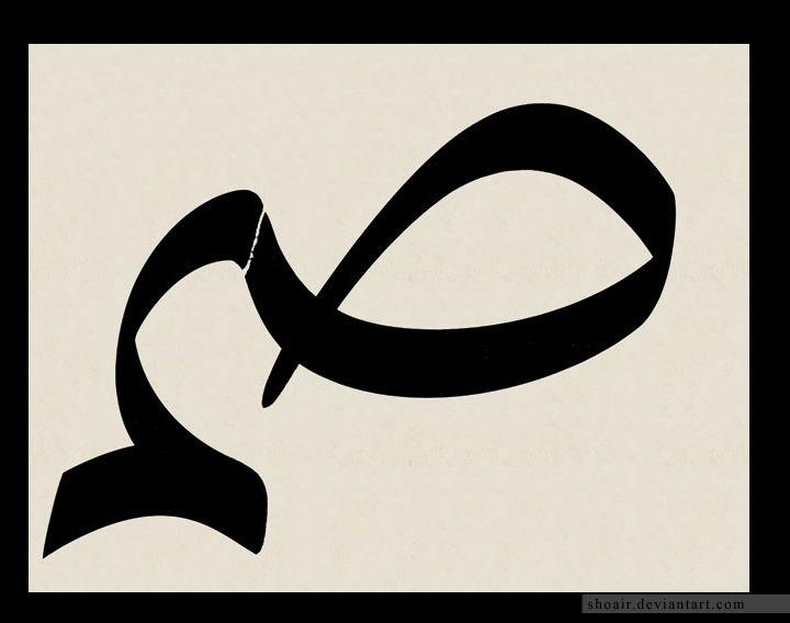 Othman Ozcay 6 by ACalligraphy.deviantart.com on @DeviantArt