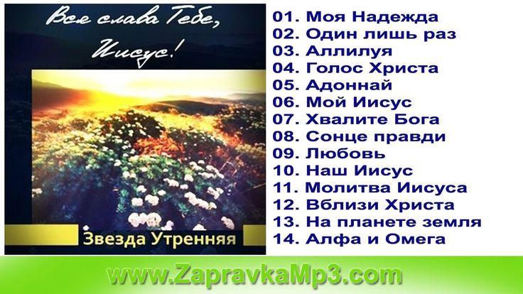 Звезда Утренняя - Вся слава Тебе , Иисус !