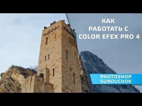 Как работать с Color Efex Pro 4 - YouTube