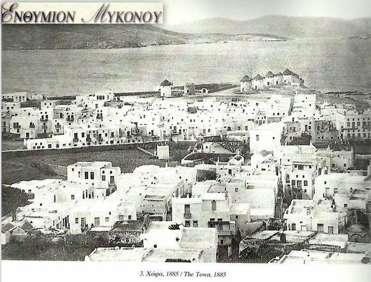 MYKONOS THE TOWN 1885 & WINDMILLS