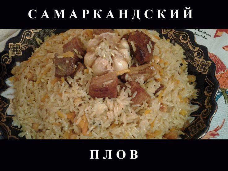 Плов Готовим в домашних условиях (www.samarkand.me) / Home made Pilau (w...