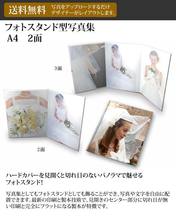 簡単!写真を送るだけでデザイナーがレイアウトします!高級感のあるおしゃれなフォトブック!。【送料無料】【レイアウト込】フォトスタンド型 A4 2面 フォトブック作成|ウェディングアルバム|結婚写真アルバム|フォトブック DVD収納|アルバム ケース付|高級 フォト アルバム|成人式記念写真アルバム|ブック レザー 皮