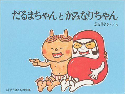 だるまちゃんとかみなりちゃん (こどものとも絵本) 加古 里子, http://www.amazon.co.jp/dp/4834001598/ref=cm_sw_r_pi_dp_jNQUsb06FT9RM