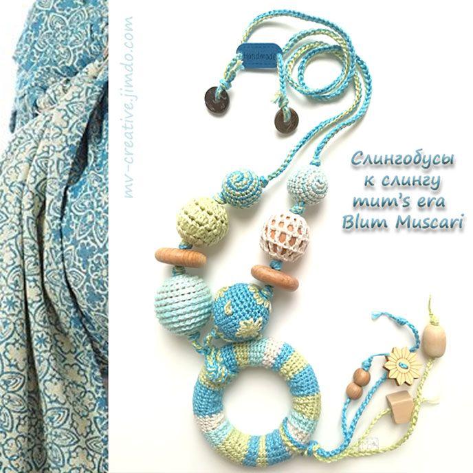 """Слингобусы к слингу mum's era """"Blum Muscari"""", бусины из разных пород дерева, хлопок, Авторская работа / Nursing necklace for sling mum's era Blum Muscari, wooden beads, cotton, The work of authorship"""
