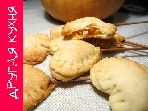 Вкуснейшие печенье на палочке с тыквенным мармеладом!